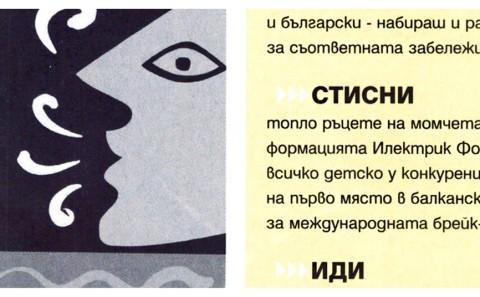 SofiaOneWeek19_05_2006c